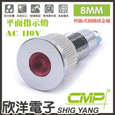 ※ 欣洋電子 ※ 8mm銅鍍鉻金屬平面指示燈 AC110V / S0804-110V 藍、綠、紅、白、橙 五色光自由選購/ CMP西普