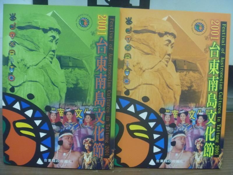 ~書寶 書T6/地理_QBQ~2001台東南島文化節_2本合售 ~  好康折扣