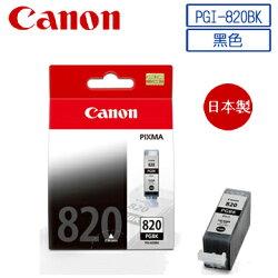 CANON PGI-820BK 原廠黑色墨水匣 全新原廠公司貨 ◆含稅附發票