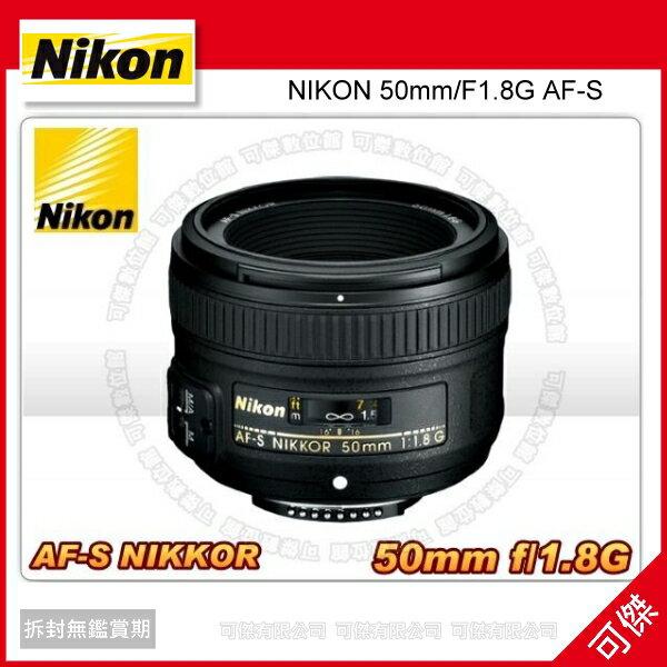 Nikon AF-S 50mm F1.8 G G鏡 標準定焦 人像鏡 大光圈 平輸