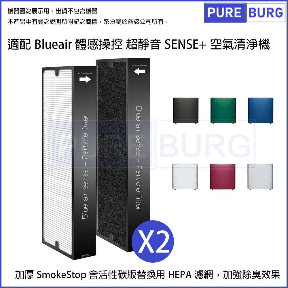 適用【Blueair 體感操控 超靜音SENSE+空氣清淨機】加強Smokestop活性碳HEPA濾網2入組