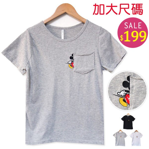 BOBO小中大 ~6886~卡通鼠口袋棉質短袖~共3色 ~  好康折扣