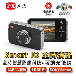 PX大通 A9F 行車記錄器 Smart IQ雙鏡高畫質 台灣製造 A9系列專用前鏡