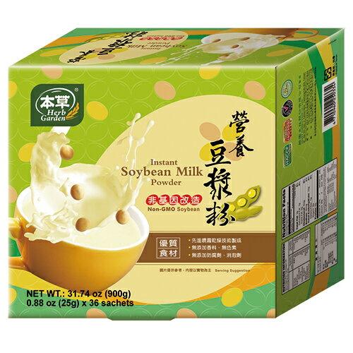 【薌園】營養豆漿粉 (25公克 x 36入)