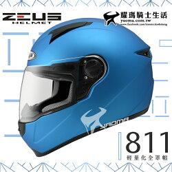 【加贈好禮】ZEUS安全帽 ZS-811 素色 消光細閃銀藍 內襯可拆 全罩帽 811 輕量化全罩帽 『耀瑪騎士生活機車部品』