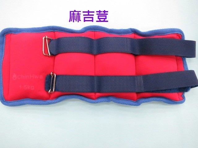 1.5KG 鐵砂袋 沙包 沙袋 沙袋 可調節活動覆重砂袋 於四肢復健及覆重訓練 超細纖維布