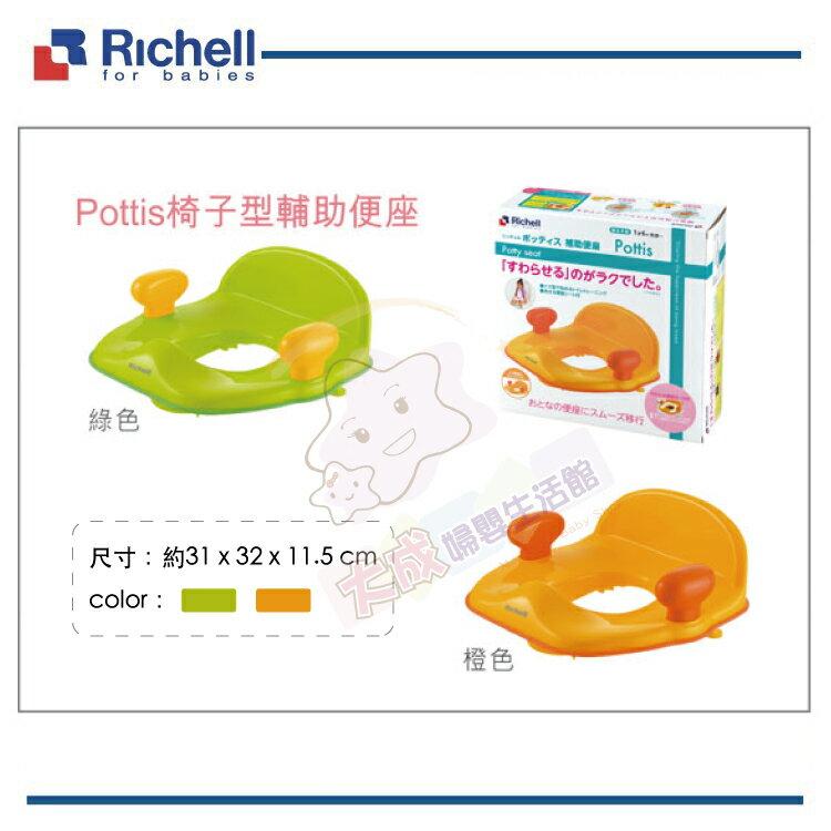 【大成婦嬰】Richell 幼兒 pottis 輔助便器 (46750-3) 學習便器 便器 便座 便坐