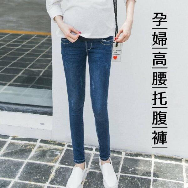 *漂亮小媽咪*韓系修身顯瘦孕婦牛仔褲孕婦長褲高腰托腹褲小腳褲孕婦裝P2166