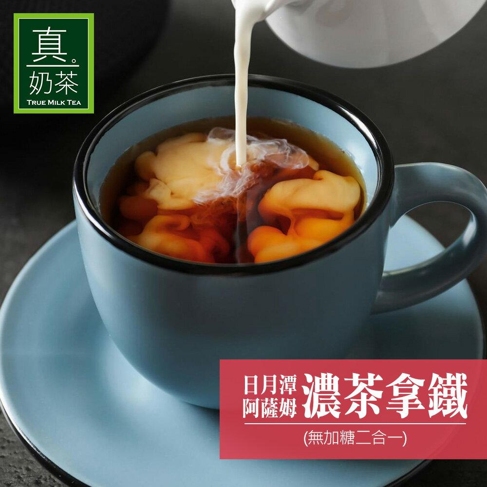 歐可茶葉 真奶茶 日月潭阿薩姆濃茶拿鐵無糖款(10包 / 盒) - 限時優惠好康折扣