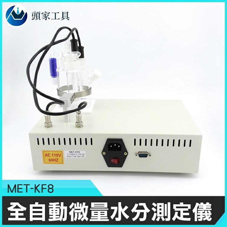 《頭家工具》全自動微量水分測定儀 水分測量儀 化工水分儀 溶劑檢測儀 含水量測量 電量法 MET-KF8