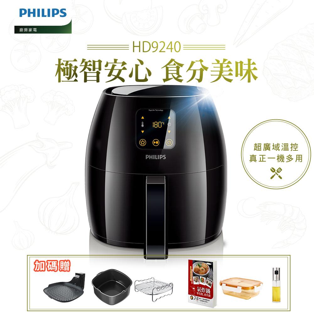 【飛利浦 PHILIPS】歐洲原裝進口健康氣炸鍋-(HD9240)-贈6大豪禮 3