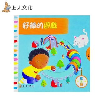 英國 Campbell 操作書 - Busy系列中文版✦上人文化 / 動手拉拉書✦好棒的遊戲