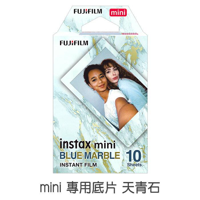 [送保護套] Fujiflm 富士【 天青石 拍立得底片 】mini專用 底片 單捲10張 適用 mini11 LiPlay Link菲林因斯特 0