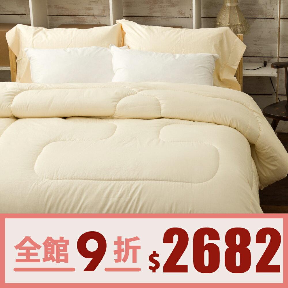 棉被 / 雙人 [100%澳洲新生小羊毛被] 洗淨碳化 ; 安心檢驗 ; 翔仔居家台灣製