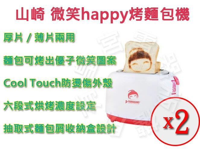 ✈皇宮電器✿ 山崎 微笑happy烤麵包機SK-3015*2 優子娃娃笑臉烤圖陪您迎接快樂的每一天
