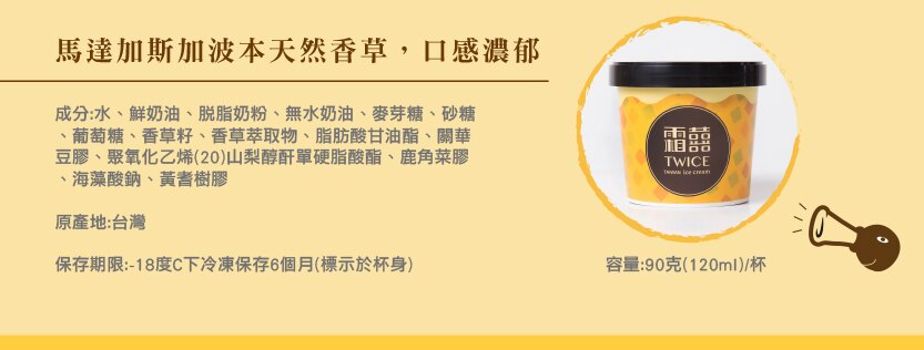 霜囍超級香草冰淇淋 Premium Vanilla  90克(120ml)  /  馬達加斯加波本天然香草 4