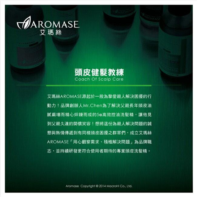 Aromase艾瑪絲 5α捷利爾頭皮淨化液260mL(2%) [橘子藥美麗] 6