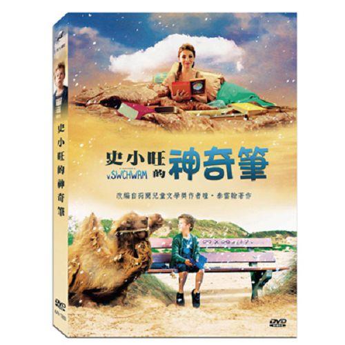 史小旺的神奇筆DVD改編自荷蘭兒童文學獎作者瞳.泰雷翰著作