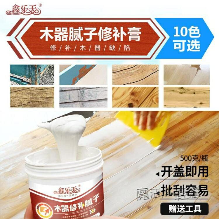 木地板填縫劑 實木器家具修補膏縫隙填充膏地板裂縫 彩色膩子膏
