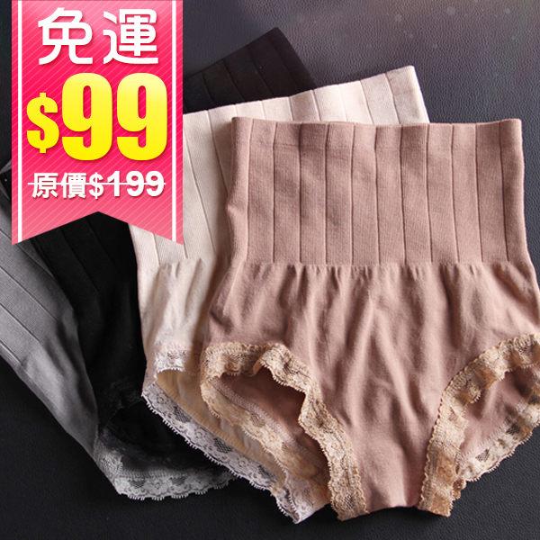 (99免運) 日單MUNA無痕高腰收腹提臀美體褲 MUT9889