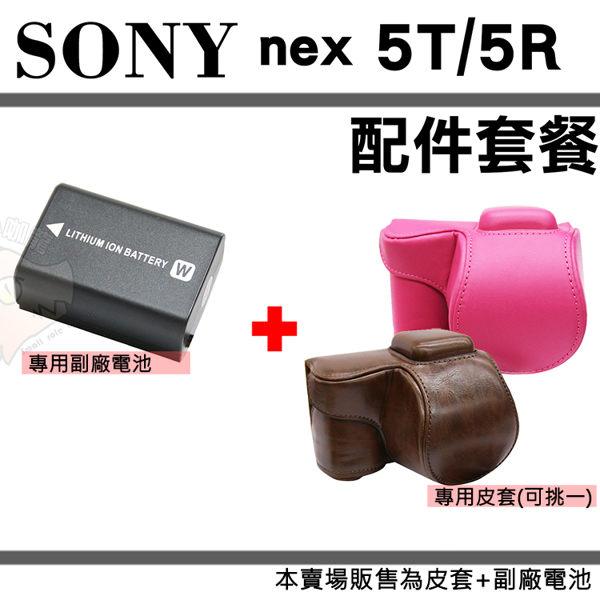 【配件套餐】 SONY NEX-5T / 5R 配件套餐 副廠 相機皮套 兩件式皮套 NP-FW50 副廠電池 相機套 鋰電池