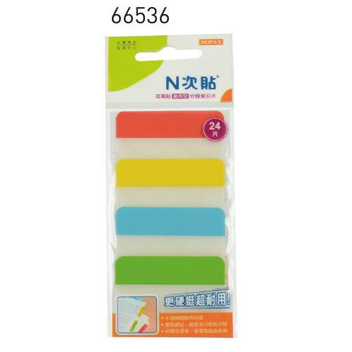 【N次貼 標籤紙】66536 4色-24片耐用型色塊分類索引片