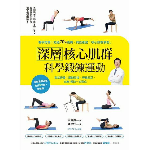 深層核心肌群科學鍛鍊運動 1