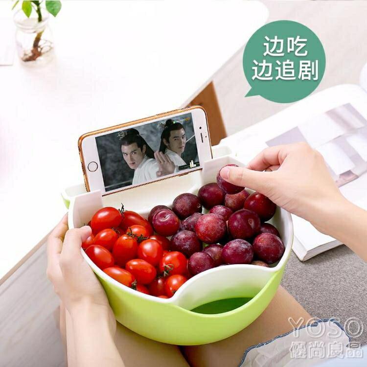 懶人果盤雙層瓜子盤可放手機洗水果籃瀝水籃家用創意干