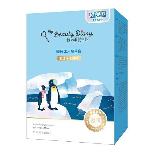 美麗日記南極冰河醣蛋白滲透面膜8片【愛買】