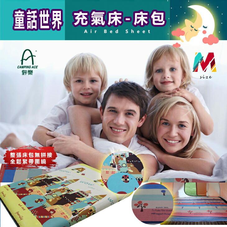 野樂童話世界柔細保潔床包M號 ARC-299MB