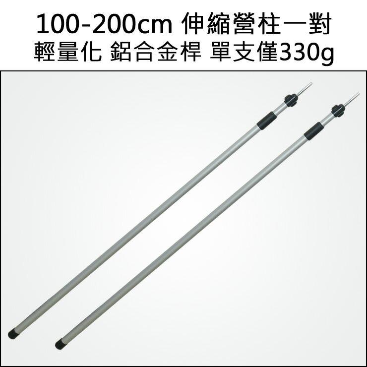 100-200cm伸縮營柱一對 輕量化鋁合金管 AE0022 [阿爾卑斯戶外/露營] 土城
