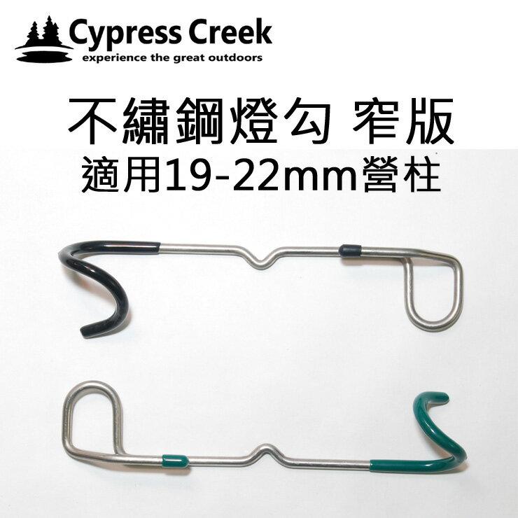 Cypress Creek賽普勒斯 不繡鋼燈勾 豬尾巴 窄版適用19-22mm營柱 CC-AC1010[阿爾卑斯戶外/露營]
