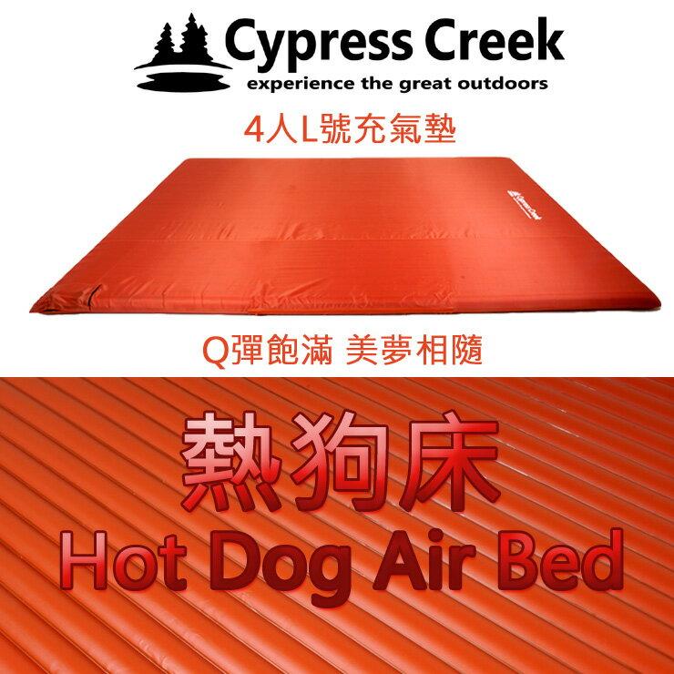 Cypress Creek賽普勒斯舒眠充氣床-氣柱熱狗床-紮實安穩 L號適合四人 CC-AM700 [阿爾卑斯戶外/露營] 土城