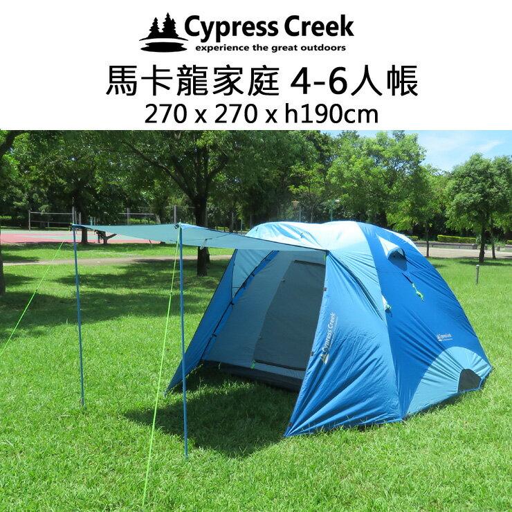 Cypress Creek賽普勒斯馬卡龍家庭 4-6人帳 CC-T270F [阿爾卑斯戶外/露營]