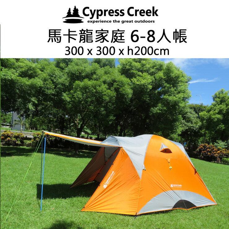 Cypress Creek賽普勒斯馬卡龍家庭 6-8人帳 CC-T300F