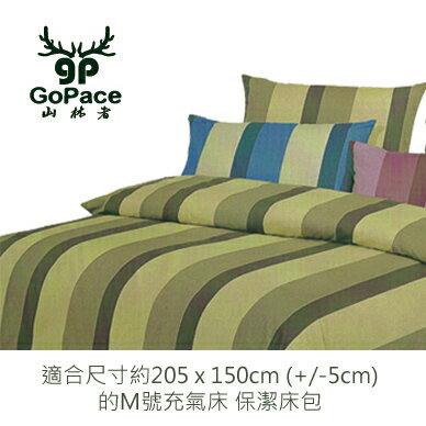 阿爾卑斯戶外用品:GoPace山林者露營達人充氣床專用床包M號GP17633M