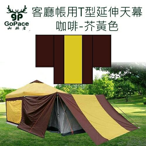 GoPace山林者移動城堡客廳帳專用T型延伸天幕 咖啡-芥黃色 GP17640T-B