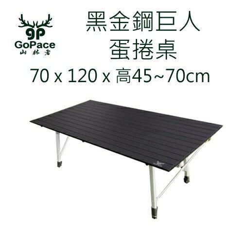 GoPace山林者70x120cm黑金剛巨人蛋捲桌 GP17661