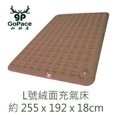 阿爾卑斯戶外用品:送充氣幫浦+床包GoPace山林者露營達人充氣床墊L-摩卡棕GPB001LM