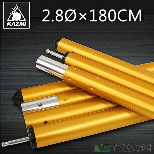 [阿爾卑斯戶外/露營]  KAZMI 高級鋁合金彈扣式營柱/天幕營柱/前庭柱 180cmX直徑2.8cm K3T3T345 - 限時優惠好康折扣
