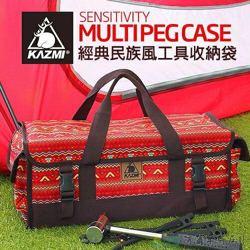[阿爾卑斯戶外/露營] 土城 KAZMI 經典民族風工具收納袋(紅色) K5T3B003 - 限時優惠好康折扣