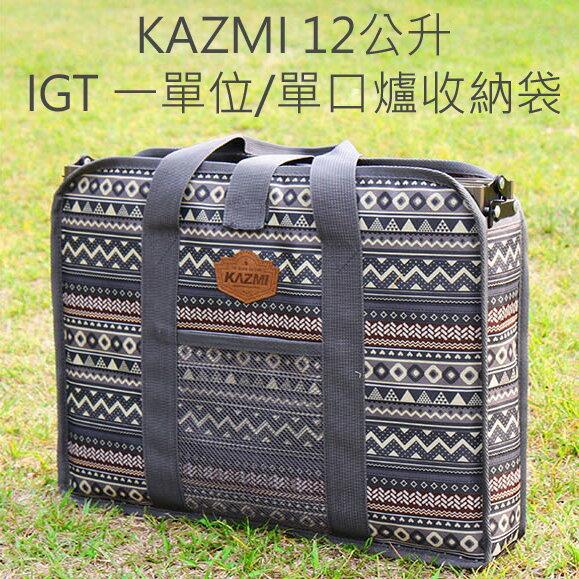 KAZMI 12L彩繪民族風折疊桌收納袋IGT單口爐收納袋 K7T3B004