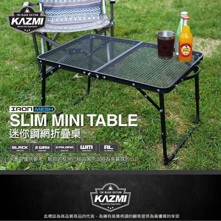 阿爾卑斯戶外用品 KAZMI 迷你鋼網折疊桌 K7T3U011