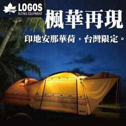 LOGOS 印地安那華荷 300FR-IZ帳篷 + 320客廳帳 套裝組 718015201 + 71805202
