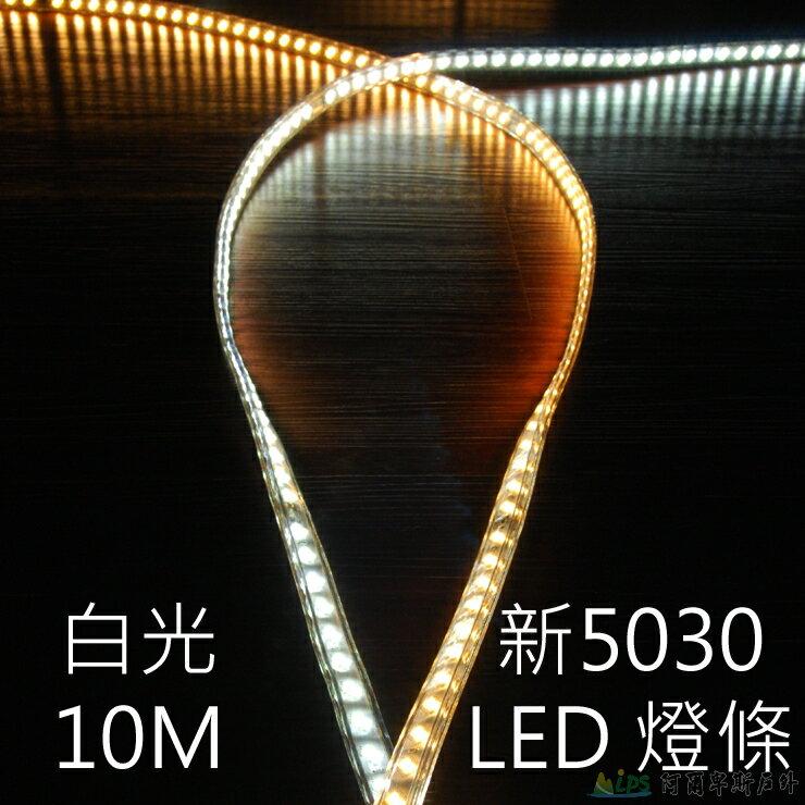 白光 10M LED高效率防水條燈+ 3M 含開關線材 / 露營燈 / 營帳燈 5030LED-10M-W-3swith - 限時優惠好康折扣