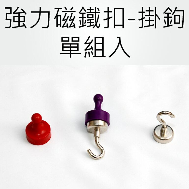 強力磁鐵扣環~掛鉤 AD0126