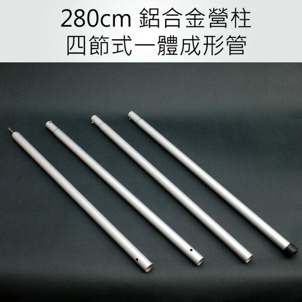 阿爾卑斯戶外用品:280cm營柱四節式一體成形鋁合金管-銀色AE0055