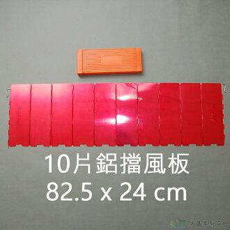 [阿爾卑斯戶外/露營]土城 10片式鋁合金擋風板含收納盒 DE0050