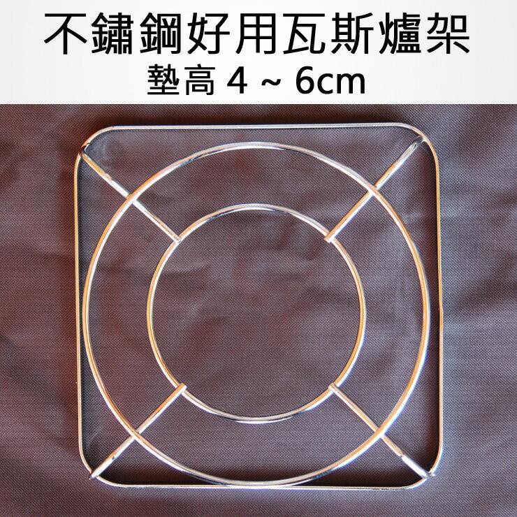 墊高鍋具4 - 6cm 不鏽鋼好用瓦斯爐架 / 鍋架 / 隔熱墊DE0063 [阿爾卑斯戶外/露營] 土城
