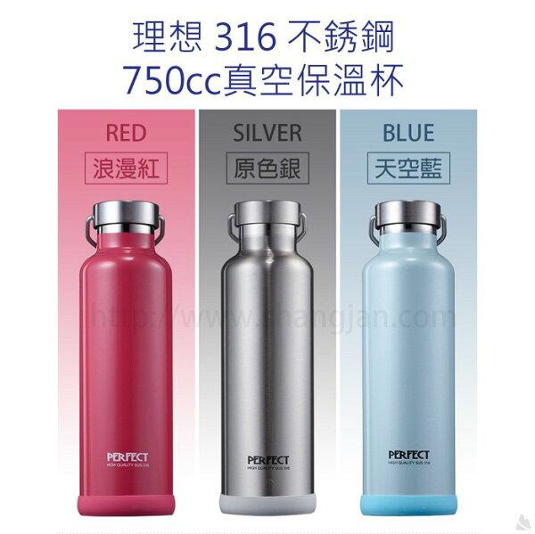 阿爾卑斯戶外用品:理想Perfect極致316不銹鋼750cc原色銀真空保溫杯水壺IKH-71775-1